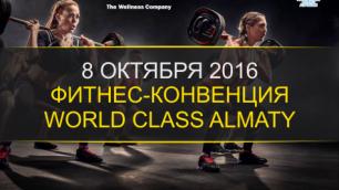 В Алматы пройдет первая в Казахстане фитнес-конвенция с мировыми звездами