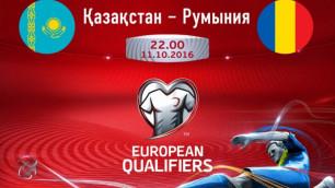 Билеты на матч отбора ЧМ-2018 Казахстан - Румыния поступили в продажу