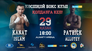 """Телеканал """"Казахстан"""" покажет в прямом эфире бой Каната Ислама с Патриком Аллотеем"""