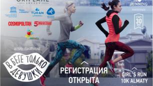 В Алматы состоится женский забег