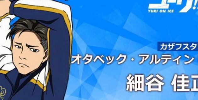Денис Тен стал персонажем популярного аниме-сериала в Японии