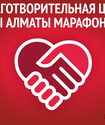 """""""Алматы марафон"""" озвучил благотворительную цель забега в этом году"""