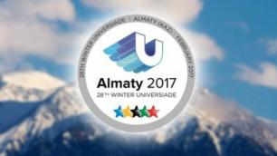 Будь в курсе. Расписание соревнований и другая интересная информация об Универсиаде в Алматы