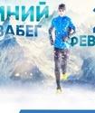 """Зимний забег """"Алматы Марафона"""" пройдет 25 февраля"""