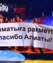 Чем запомнилась церемония закрытия Универсиады-2017 в Алматы