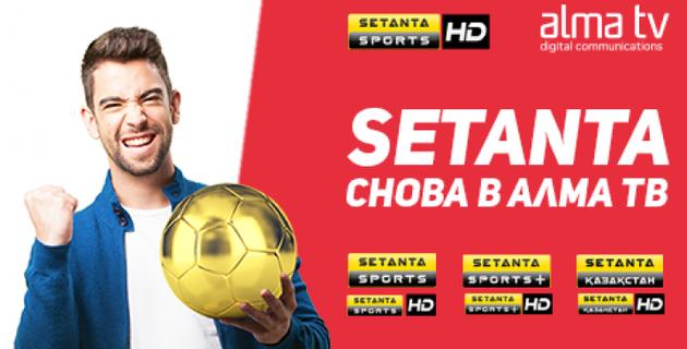 Setanta возвращается на Alma TV