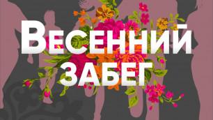 """Призовой фонд """"Весеннего забега"""" составит 440 тысяч тенге"""