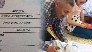 В Казахстане появился Зинеден Зидан