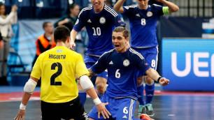 Сборная Казахстана по футзалу вышла на Евро-2018, не пропустив ни одного гола в отборочном цикле