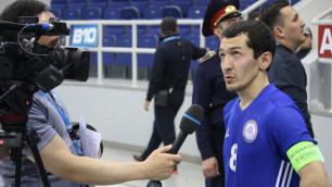 У нас было много проблем, но мы бьемся за страну - капитан сборной Казахстана по футзалу
