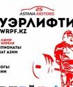 Звезды пауэрлифтинга СНГ примут участие в чемпионате Азии в Алматы