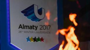 Универсиаду-2017 в Алматы признали лучшей в истории зимних студенческих игр