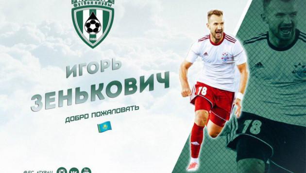 """Автор лучшего гола КПЛ-2017 перешел в """"Атырау"""""""