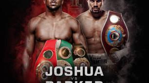 Официально объявлено о бое Энтони Джошуа с чемпионом WBO Джозефом Паркером