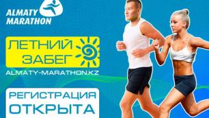 Бегом в лето! В Алматы пройдет летний забег