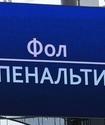 Чемпионат мира по футболу в России установил рекорд по назначенным пенальти