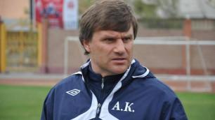 Четырехкратный чемпион Казахстана назначен главным тренером клуба КПЛ