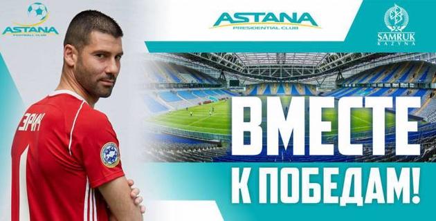 """""""Астана"""" - главное событие в истории казахстанского футбола. Чего добился клуб за годы существования"""