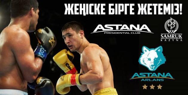 """Боксеры """"Астана Арланс"""" - сильнейшие в мире. История побед самого титулованного клуба WSB"""