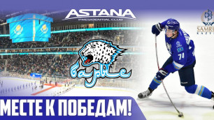 """""""Барыс"""" - символ казахстанского хоккея. Насыщенная яркими событиями история команды из Астаны"""