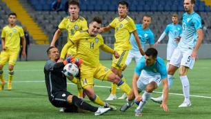 Молодежная сборная Казахстана сыграла вничью со Словенией в матче отбора на Евро-2019