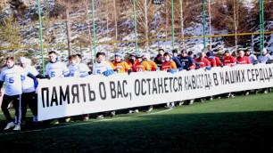Казахстанские футболисты проведут турнир в память об ушедших из жизни коллегах