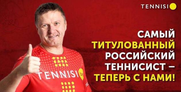 Бренд-амбассадор Tennisi.kz Евгений Кафельников вошел в Зал славы тенниса