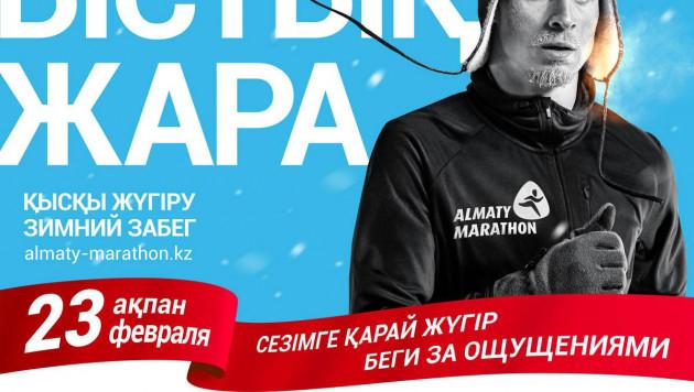 """В """"Зимнем забеге"""" примут участие 1200 спортсменов"""