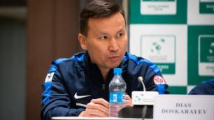 Капитан сборной Казахстана оценил дебют Бублика и подвел итоги первого дня Кубка Дэвиса