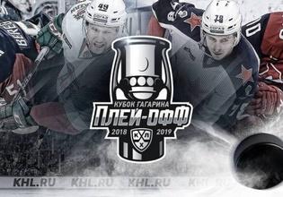 Хоккей кхл 2019 плей офф [PUNIQRANDLINE-(au-dating-names.txt) 61