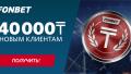 Лучший букмекер СНГ дарит бонусы до 40 тысяч тенге новым пользователям из Казахстана!