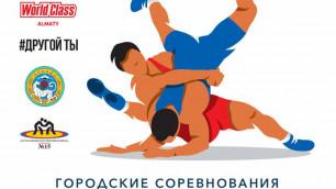 """В Алматы пройдут соревнования """"Другой ты!"""" по борьбе"""
