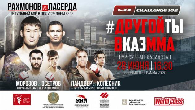 Еще один казахстанец будет биться за чемпионский титул на M-1 Challenge 102 в Нур-Султане