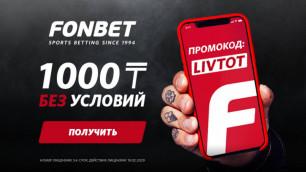 """БК """"Фонбет"""" подарит 1000 тенге всем новым клиентам"""