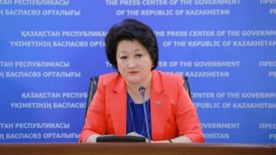 Назначена новый министр культуры и спорта Казахстана