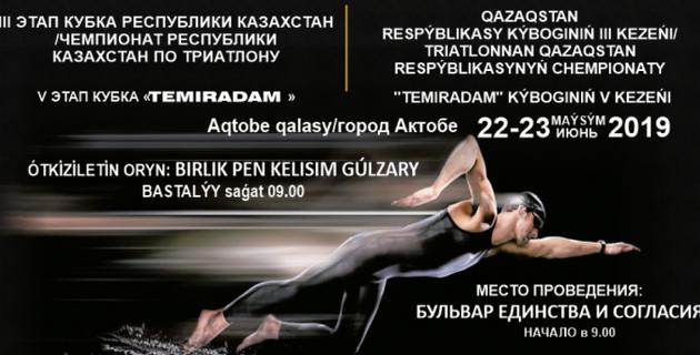 Актобе впервые примет чемпионат Казахстана по триатлону