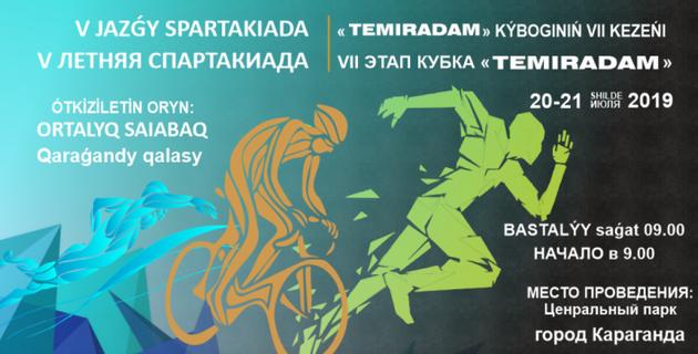 В Карагандинской области пройдет летняя спартакиада Казахстана по триатлону