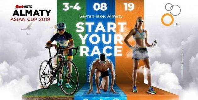 В Алматы состоится Кубок Азии по триатлону