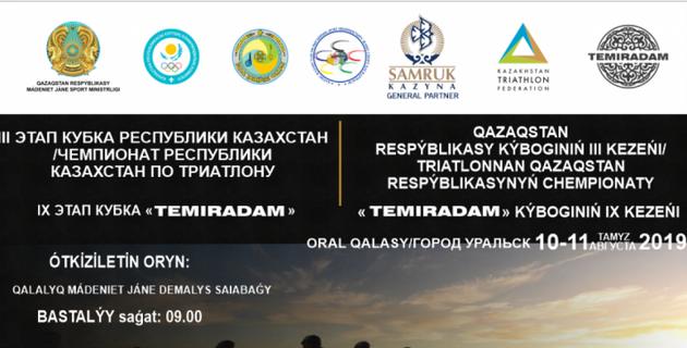 Уральск примет третий этап Кубка Казахстана по триатлону