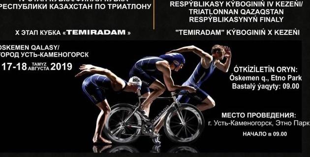 Усть-Каменогорск примет четвертый этап Кубка Казахстана по триатлону