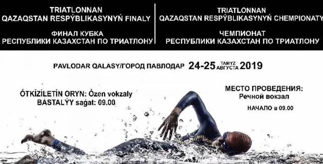В Павлодаре состоится финал Кубка Казахстана по триатлону
