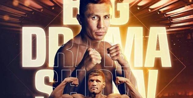 Соперник Головкина сделал заявление после объявления боя за титул чемпиона мира