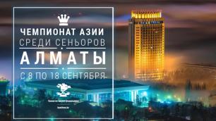 В Алматы пройдет чемпионат Азии по шахматам среди сеньоров