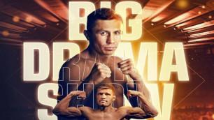 Еще один телеканал объявил о прямой трансляции боя Головкина за два титула чемпиона мира