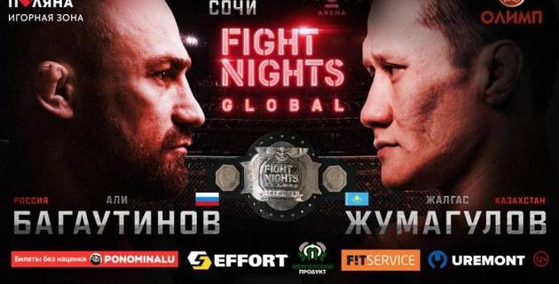 Прямая трансляция поединка чемпиона Fight Night Global из Казахстана с экс-претендентом на пояс UFC