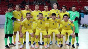 Прямая трансляция первого матча сборной Казахстана по футзалу в отборе на чемпионат мира