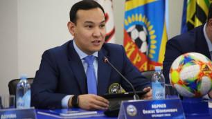 """Глава ПФЛК прокомментировал возможность расширения КПЛ после обращения """"Актобе"""""""