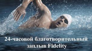 В Алматы состоится 24-часовой благотворительный заплыв