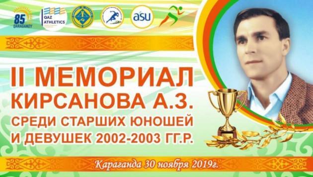 Караганда примет второй Мемориал Кирсанова по легкой аптлетике