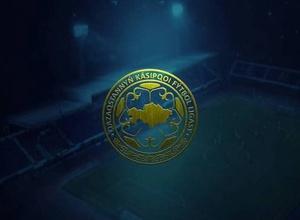 ПФЛК сделала заявление по матчам чемпионата Казахстана по футболу